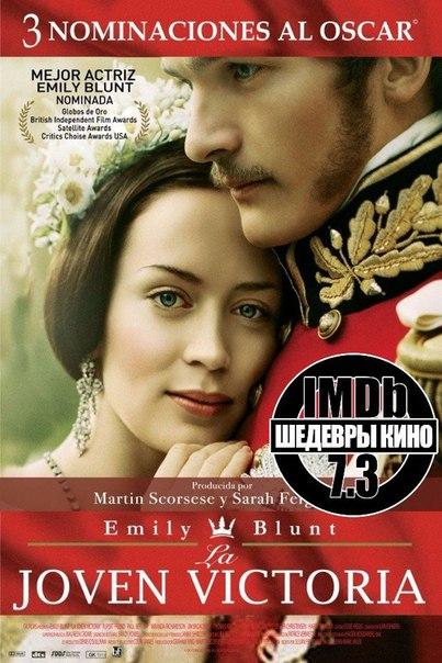 Очень красивый, чувственный, трогательный и неповторимый исторический фильм об истории  любви одной из великих персон - королевы  Англии Виктории. Фильм достойный просмотра ????