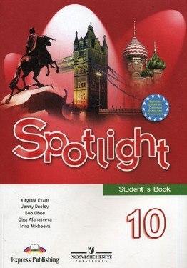 Spotlight 10 pdf