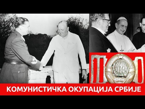 Komunistička okupacija Srbije Kako je počelo