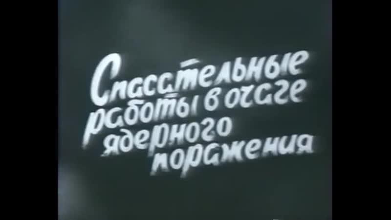 Спасательные работы в очаге ядерного поражения. (учебный фильм.).