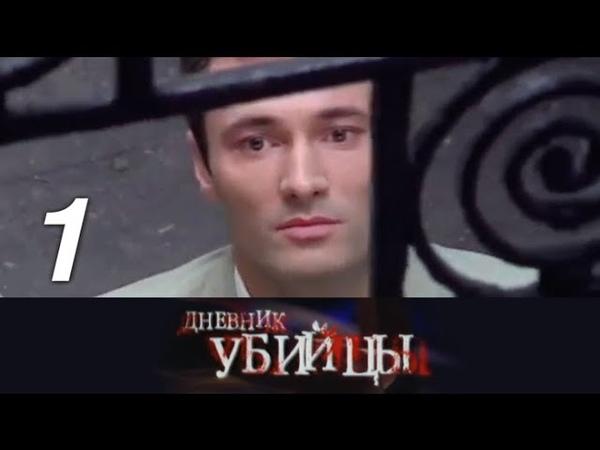 Дневник убийцы 1 серия (2002)