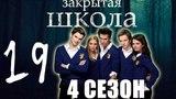Закрытая школа - 4 сезон 19 серия - Триллер - Мистический сериал