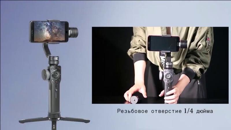 Zhiyun Smooth 4 эффекта вертиго умным слежением and PhoneGo Россия
