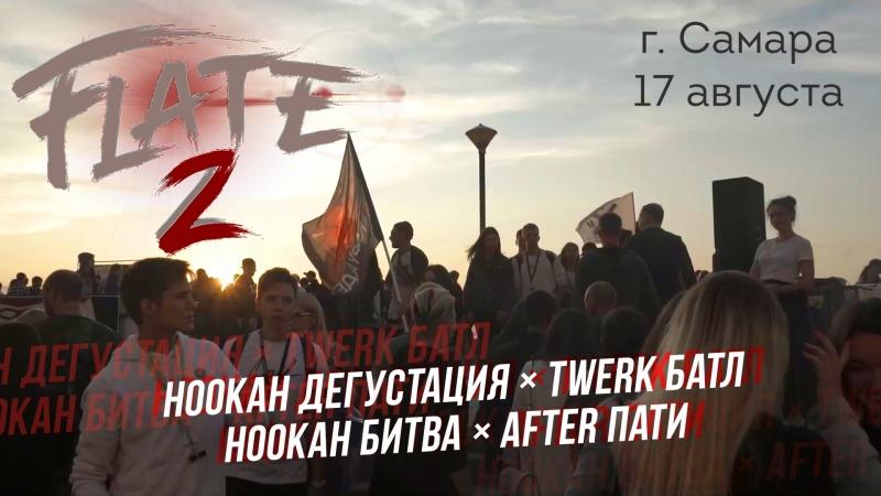 17.08 | FLATE 2 | САМАРА