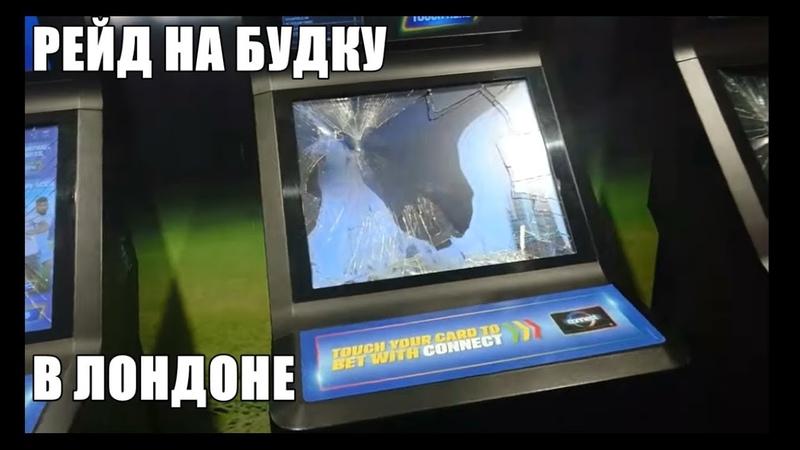 РЕЙД НА БУКМЕКЕРСКУЮ КОНТОРУ В ЛОНДОНЕ   РАЗБИТЫЕ ПЛАЗМЫ/МОНИТОРЫ