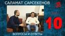 Саламат Сарсекенов ЧАСТЬ 10 Пробуждение Карма В проекте Практики с Дмитрием Михайловым