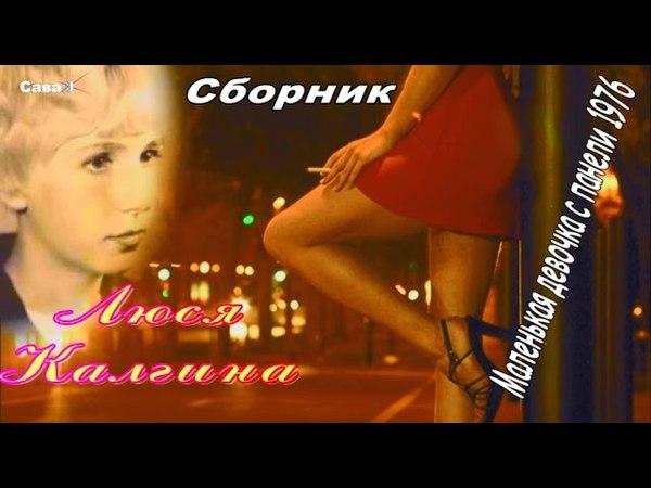 Маленькая девочка с панели 1976 (Люся Калгина) Сборник песен