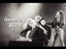 Choreography Birthday class Beyonce - Apeshit (feat Jay-Z)