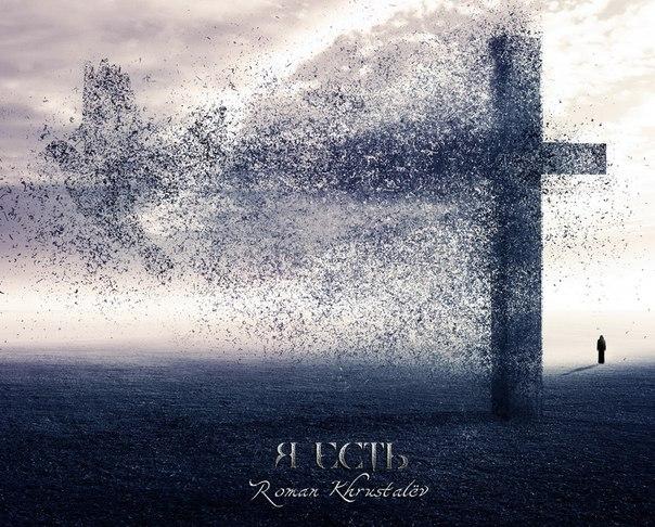 Roman Khrustalev (RIVEN, ex-БАЛАНС ОДНОГО) - Я есть (2013)