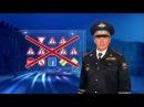 3 Сигналы светофора и регулировщика