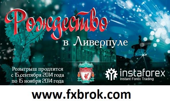 Лучший брокер Азии и СНГ- InstaForex теперь в  Днепропетровске. - Страница 15 Uw9ztkE9t4g