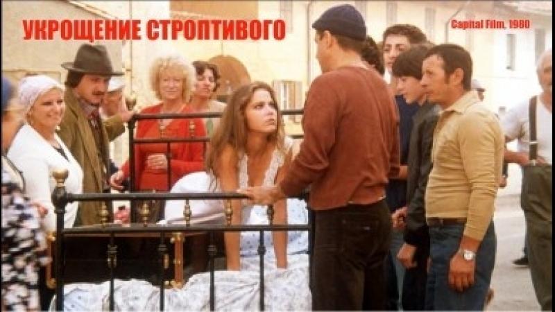 Укрощение строптивого ( Италия 1980 год , классический советский перевод) FullHD