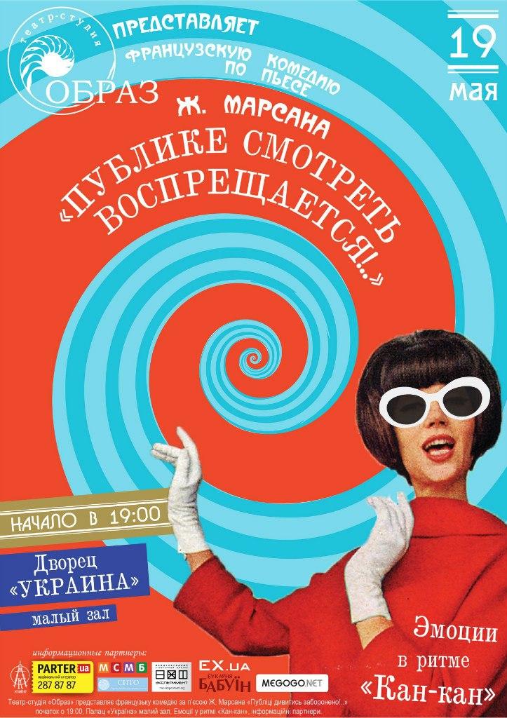 «Публіці дивитися заборонено!» в Театрі-студії «Образ» Київ