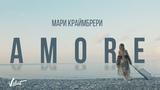 Мари Краймбрери - AMORE (0+)