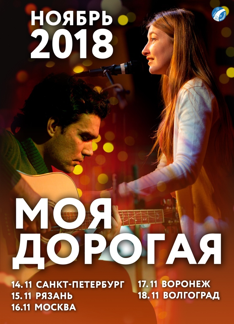 Афиша Самара Моя дорогая ноябрьский тур 2018