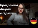 Как переехать в Германию Программа ау-пеир au-pair