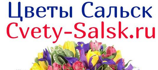Доставка цветов сальск