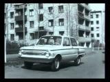 Новый Запорожец (ЗАЗ-966В)