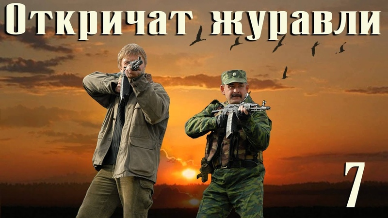 Откричат журавли - 7 серия (2009)