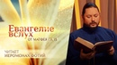 ЕВАНГЕЛИЕ ВСЛУХ ОТ МАТФЕЯ ГЛАВА 13 ИЕРОМОНАХ ФОТИЙ МОЧАЛОВ