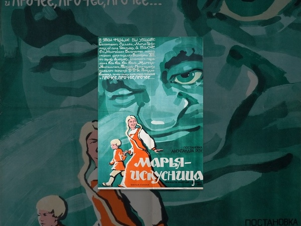 Марья-искусница (1960) Полная версия
