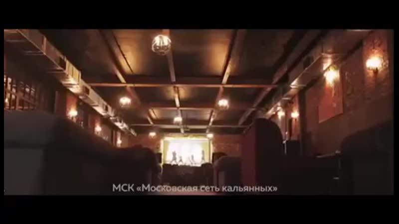 МСК - Московская сеть кальянных