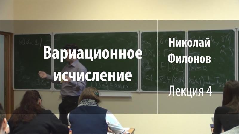 Лекция 4 Вариационное исчисление Николай Филонов Лекториум