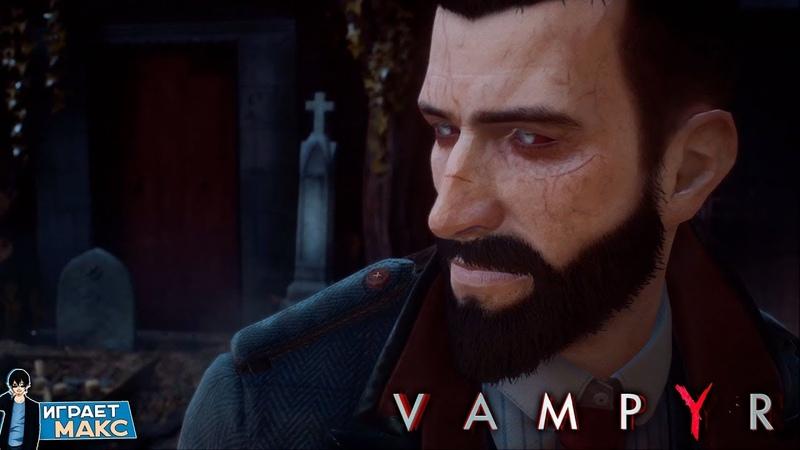 Vampyr - ПЕПЕЛ К ПЕПЛУ, ПРАХ К ПРАХУ 7