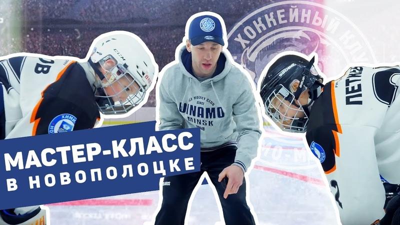 Мастер-класс «зубров» в Новополоцке