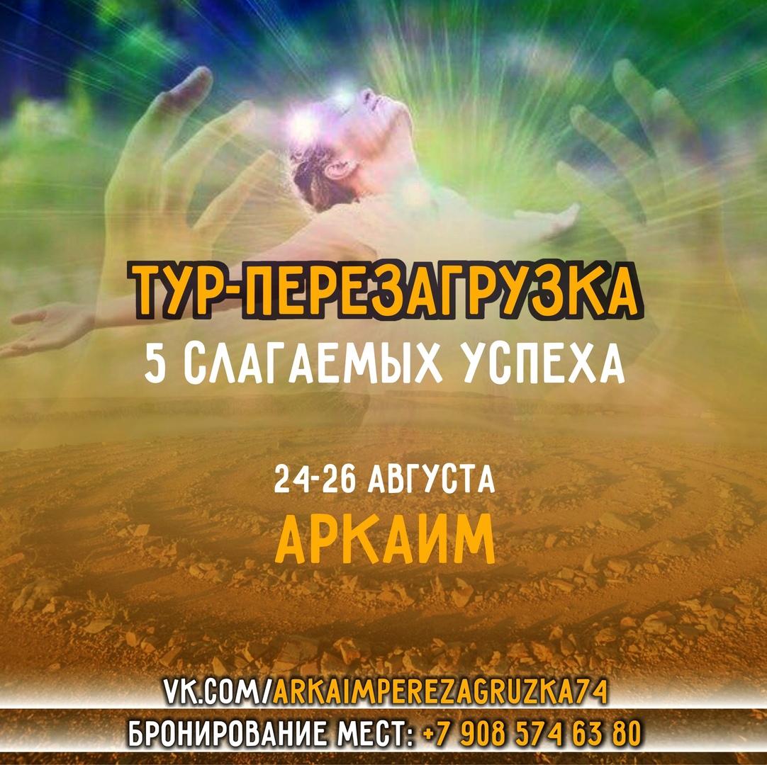 """Афиша Челябинск Аркаим. Тур-Перезагрузка """"5 слагаемых успеха"""""""