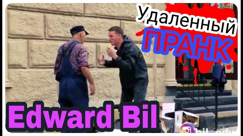 Edward Bil Удаленный ПРАНК, Эдвард Бил УДАЛЕННОЕ ВИДЕО 2