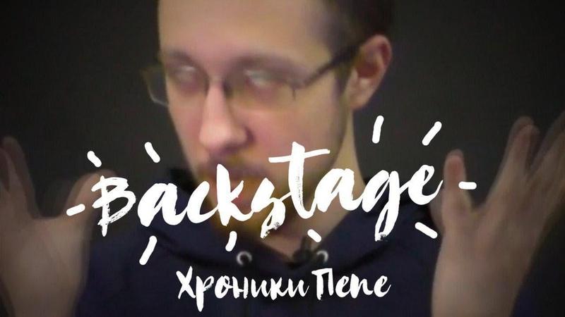 Backstage Хроники Пепе Poster