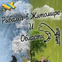 fishing_in_zhytomyr