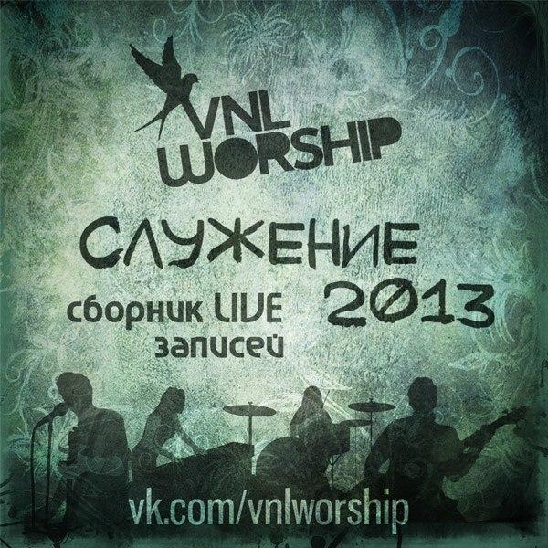 VNL Worship - Служение 2013 (Live)
