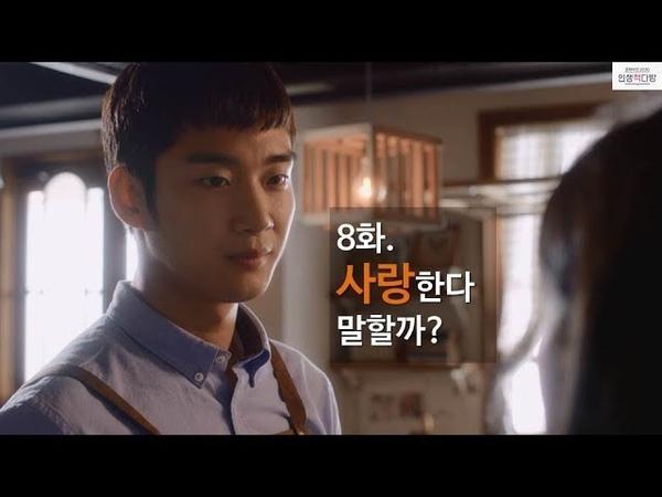 [Web Drama] 181017 Life Book Cafe 2 Ep. 3 @ Eunseo