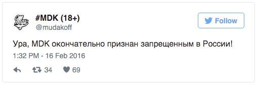 Городской суд Санкт-Петербурга оставил в силе решение о запрете MDK на территории России.