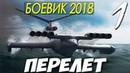 БОЕВИК 2018 ПОВЯЗАЛ ВСЕХ! || ПЕРЕЛЕТ || Русские боевики 2018 новинки HD