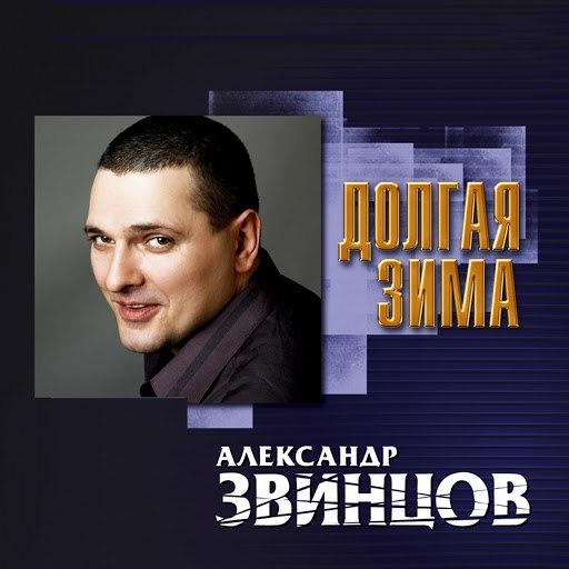 Александр Звинцов альбом Долгая зима