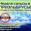 Arriba 3 - неделя Сальсы в Приэльбрусье