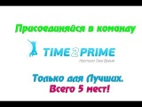 Отбор в команду Time2Prime