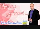 *_*ПРЕМ'ЄРА*_*Тарас Онисимюк - Просто закохані