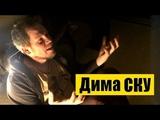 Дима Ску - про NSL, Baranki PunX и нудизм / JurDrzd