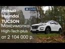 ✅ Новый Hyundai TUCSON 2019 максимальная комплектация High Tech plus