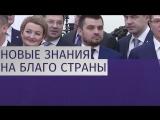 Путин встретился с выпускниками программы развития кадрового резерва