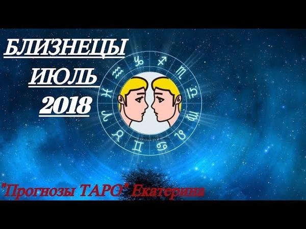 Прогноз для БЛИЗНЕЦОВ на месяц июль. Онлайн гороскоп на картах ТАРО.