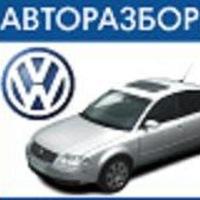 авторазбор пенза фольксваген