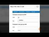 WI-FI устройство для сбора и передачи данных