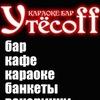 """Караоке-Бар """"УТЁСОФФ"""""""