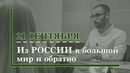 Автоперевозки сборных грузов Илья Арсеньев о портрете клиента и специфике международных перевозок