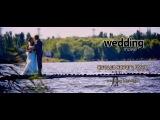 Начало нового пути - wedding highlight